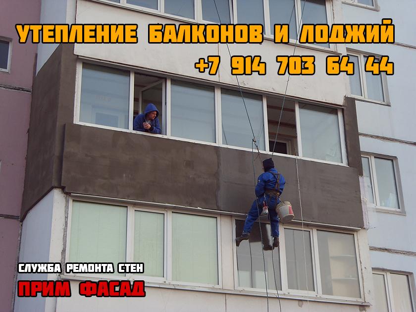 Утепление балкона лоджии стен снаружи высотные работы - цены.