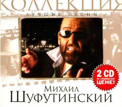 Исполнитель: шуфутинский михаил альбом: звёздная серия (2cd) год выпуска: 1999 формат: mp3 жанр